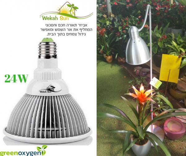 """תאורה לגידול צמחים מוצר נוסף בסדרת וקה סאן - 250ש""""ח"""